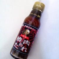 焼肉のたれ至極の味わい(中辛)